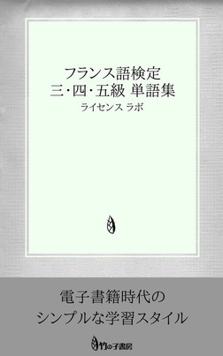 フランス語検定【仏検】 3・4・5級 単語集-電子書籍