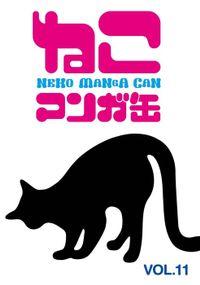 ねこマンガ缶vol.11
