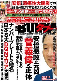 実話BUNKAタブー2020年11月号