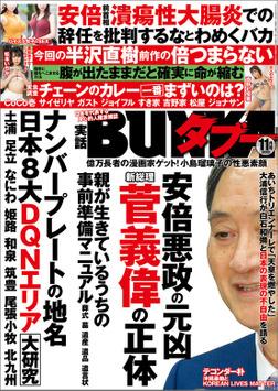 実話BUNKAタブー2020年11月号-電子書籍
