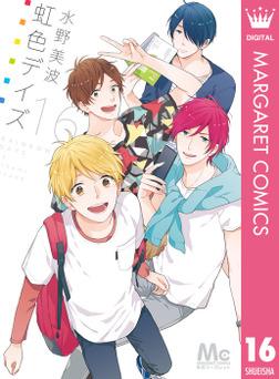 虹色デイズ 16-電子書籍
