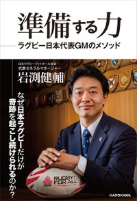準備する力 ラグビー日本代表GMのメソッド