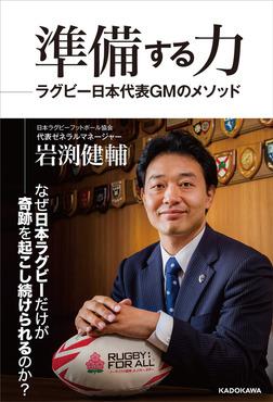 準備する力 ラグビー日本代表GMのメソッド-電子書籍