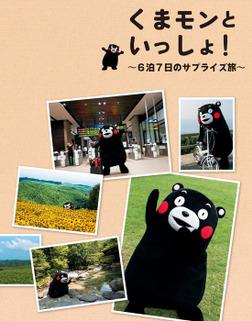 くまモンといっしょ!~6泊7日のサプライズ旅~-電子書籍