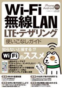 Wi-Fi 無線LAN・LTE・テザリング 使いこなしガイド