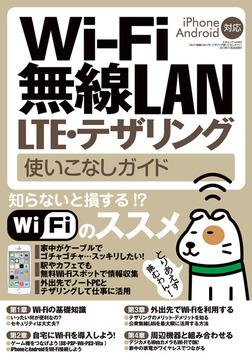 Wi-Fi 無線LAN・LTE・テザリング 使いこなしガイド-電子書籍