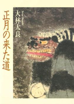 正月の来た道 日本と中国の新春行事-電子書籍