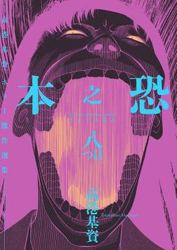 恐之本 / 八つ目-電子書籍