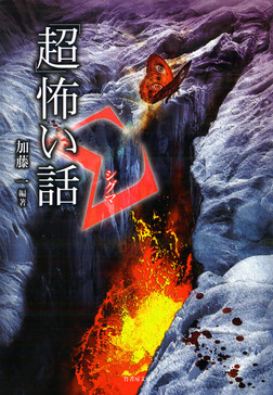 「超」怖い話 Σ(シグマ)-電子書籍