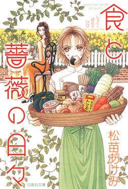 食と薔薇の日々-電子書籍