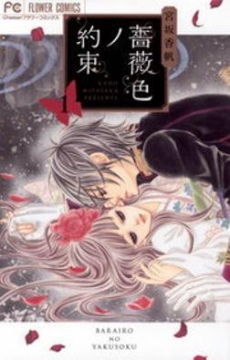 薔薇色ノ約束(1)-電子書籍