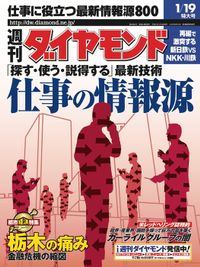 週刊ダイヤモンド 02年1月19日号
