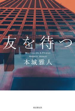 友を待つ-電子書籍