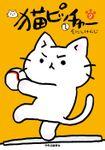 猫ピッチャー2