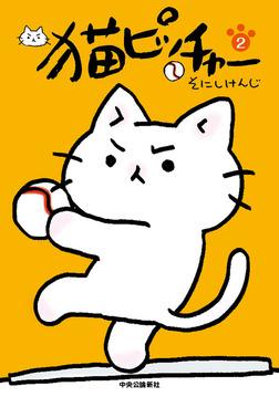 猫ピッチャー2-電子書籍