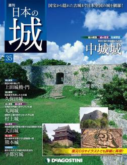 日本の城 改訂版 第35号-電子書籍