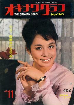 オキナワグラフ 1965年11月号 戦後沖縄の歴史とともに歩み続ける写真誌-電子書籍