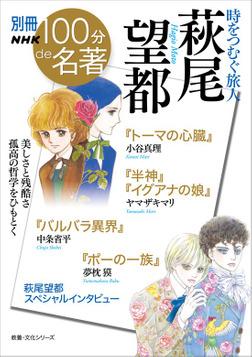 別冊NHK100分de名著 時をつむぐ旅人 萩尾望都-電子書籍