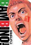 バンビ~ノ!セコンド(1)【おまけマンガ付き!期間限定 無料お試し版】