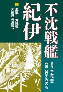 不沈戦艦紀伊 コミック版(3)-電子書籍