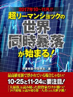 2017年10~11月! 超リーマンショックの世界同時暴落が始まる!-電子書籍