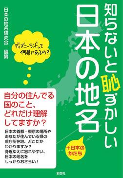 知らないと恥ずかしい日本の地名 +日本のかたち-電子書籍