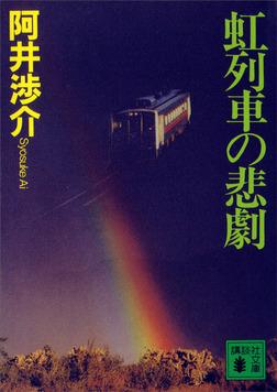 虹列車の悲劇-電子書籍