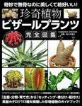 珍奇植物 ビザールプランツ完全図鑑