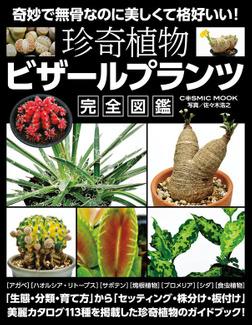 珍奇植物 ビザールプランツ完全図鑑-電子書籍