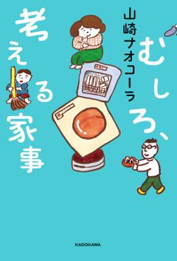 むしろ、考える家事【電子特典付き】-電子書籍
