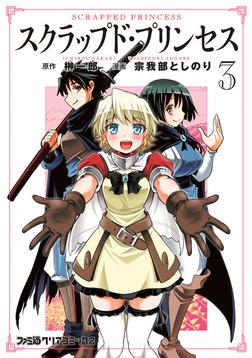 スクラップド・プリンセス 3-電子書籍