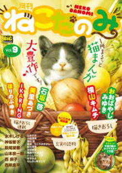 月刊ねこだのみ vol.9(2016年8月26日発売)-電子書籍