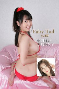 Fairy Tail Vol.57 / 大橋沙代子 中川朋美