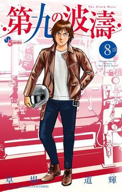 第九の波濤(8)-電子書籍