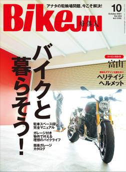 BikeJIN/培倶人 2021年10月号 Vol.224-電子書籍
