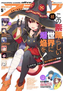 【電子版】月刊コミックアライブ 2020年5月号-電子書籍