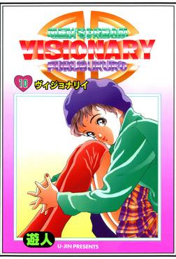 VISIONARY(ヴィジョナリイ) 改訂版 10-電子書籍