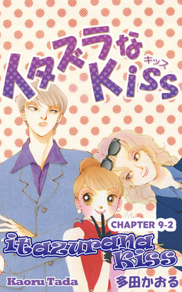 itazurana Kiss, Chapter 9-2