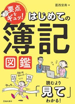 要点をギュッ! はじめての簿記図鑑(池田書店)-電子書籍