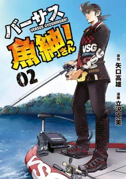 バーサス魚紳さん!(2)-電子書籍