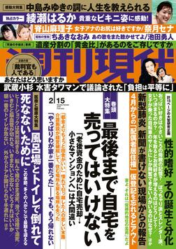 週刊現代 2020年2月15日号-電子書籍