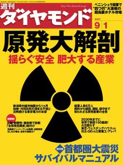 週刊ダイヤモンド 07年9月1日号-電子書籍