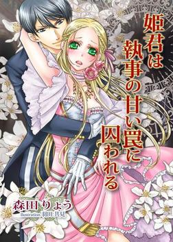 姫君は執事の甘い罠に囚われる-電子書籍
