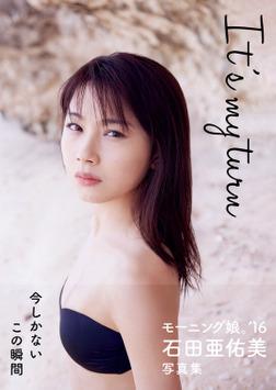 石田亜佑美 写真集 『 It's my turn 』-電子書籍