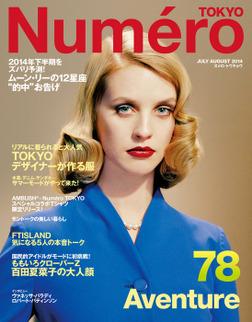 Numero TOKYO 2014年7・8月号-電子書籍