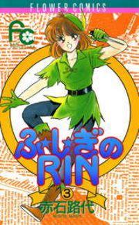 ふ★し★ぎのRIN(3)