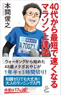 40代から最短で速くなるマラソン上達法