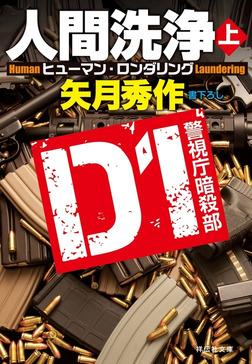 人間洗浄(上) D1 警視庁暗殺部-電子書籍