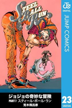 ジョジョの奇妙な冒険 第7部 モノクロ版 23-電子書籍