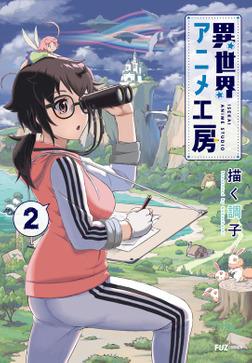 異世界アニメ工房 2巻-電子書籍